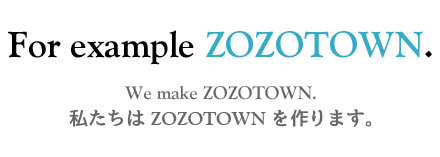 For example ZOZOTOWN.